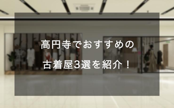高円寺のおすすめ古着屋さんを紹介!高円寺で古着を買うなら