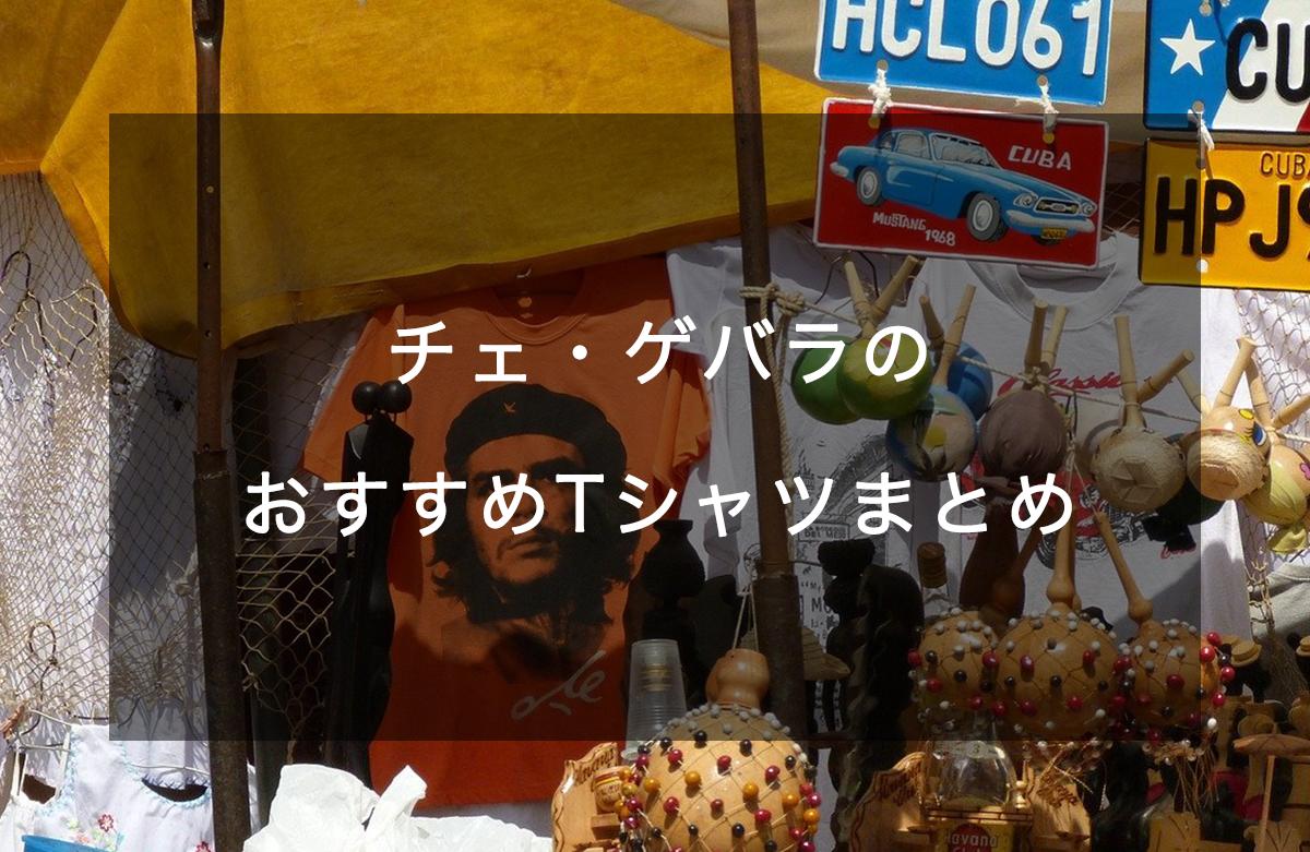 チェ・ゲバラのおすすめTシャツ
