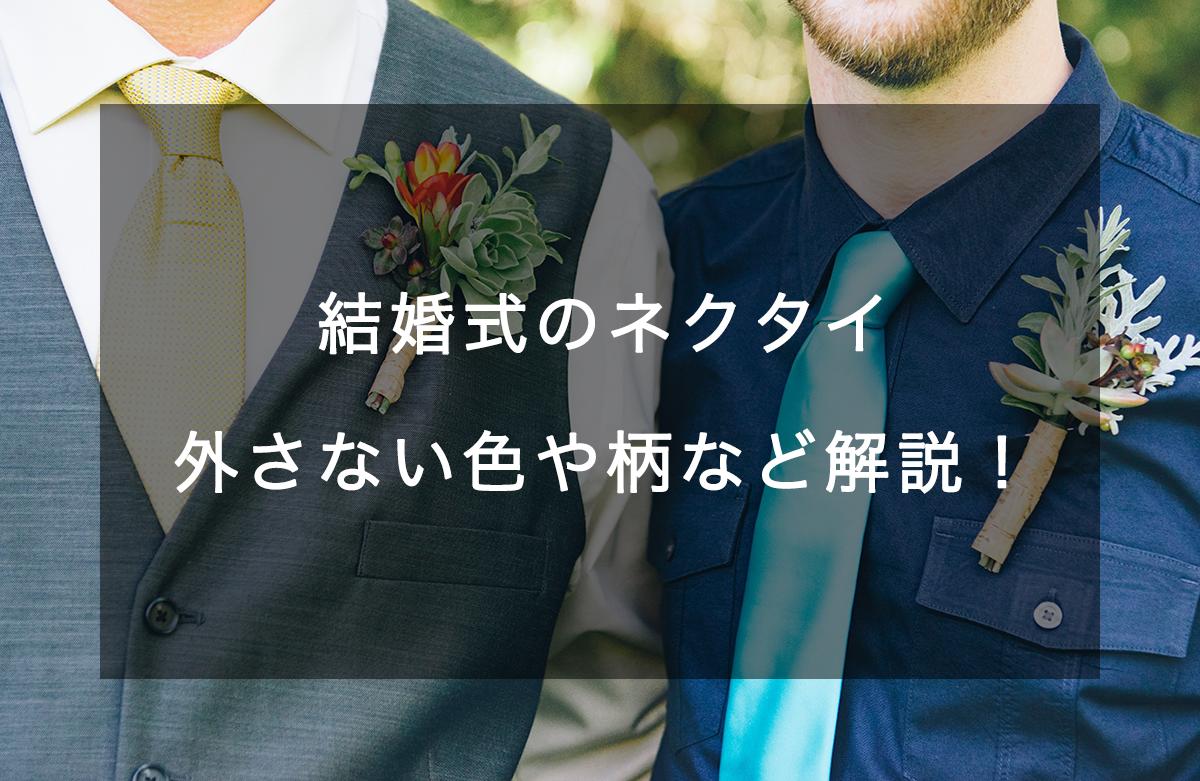 結婚式のネクタイについて