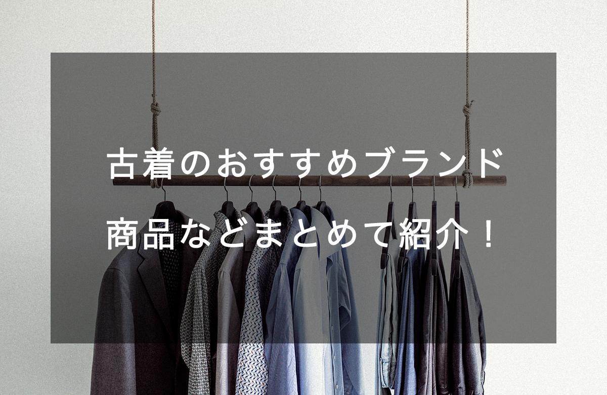 古着のおすすめ商品・ブランド