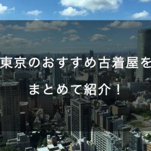 東京のおすすめ古着屋