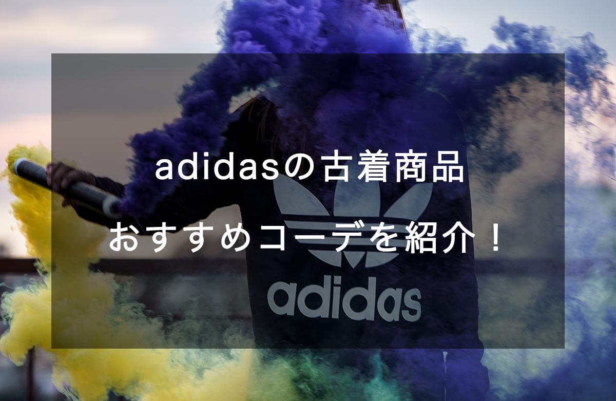 adidasの古着紹介