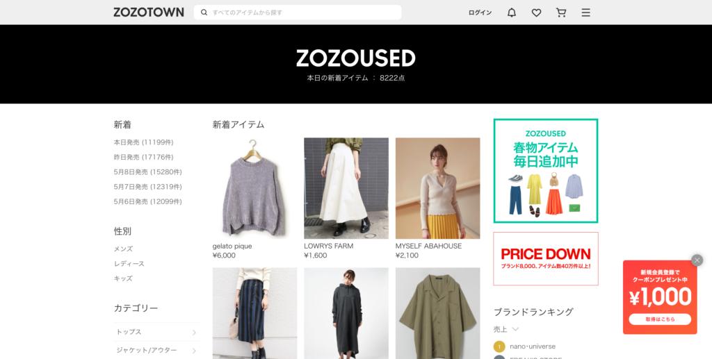 ZOZOTOWNの古着ショップ「ZOZOUSED」とは?