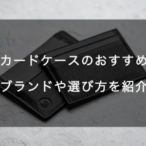 カードケースのおすすめブランドや選び方