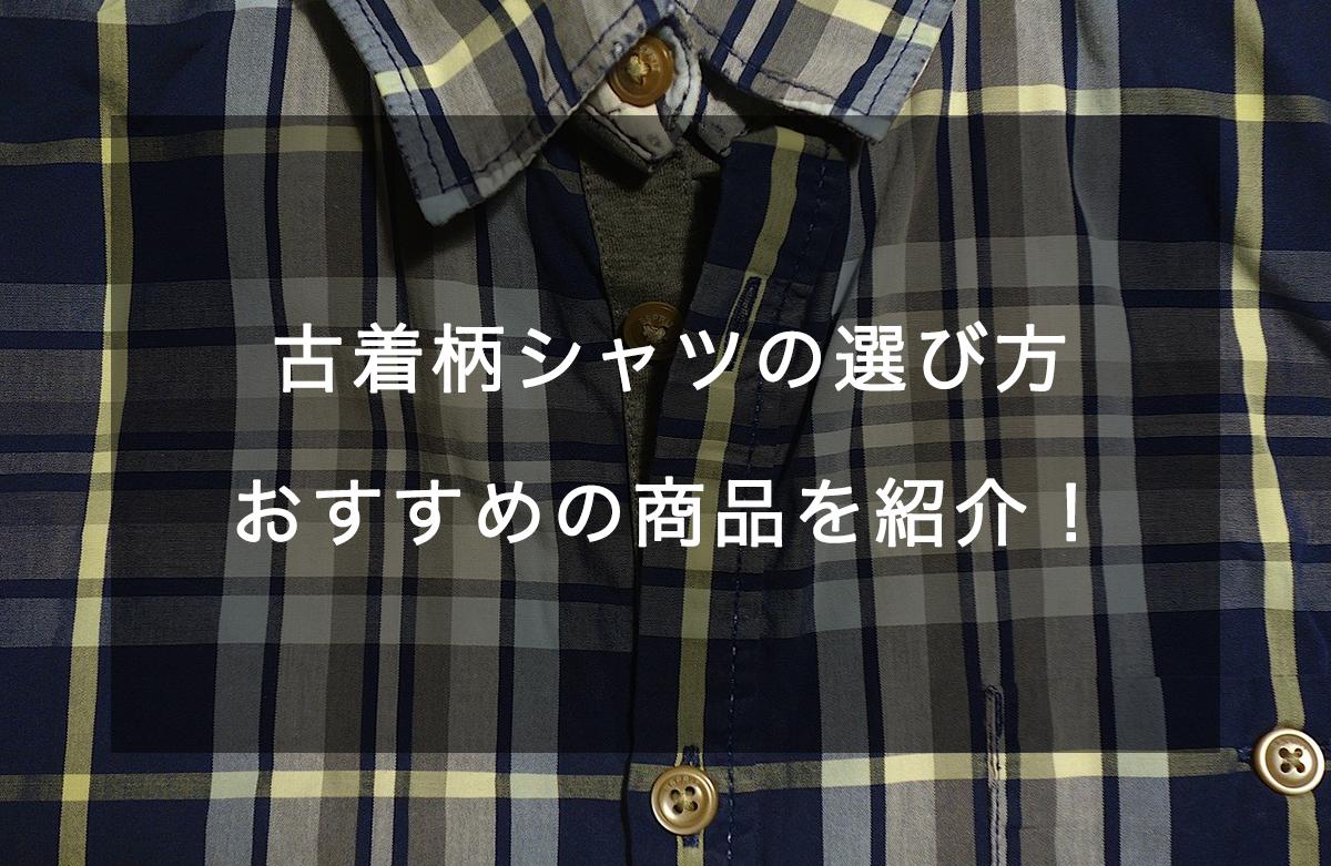 柄シャツの古着とは?選び方からおすすめ商品を紹介
