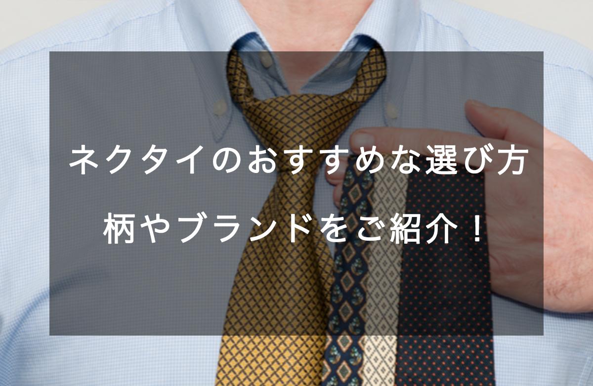 おすすめネクタイとは?ネクタイの選び方や柄・ブランドを紹介