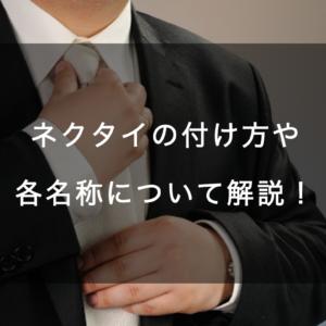 ネクタイの付け方とは?色んな付け方の種類について解説!