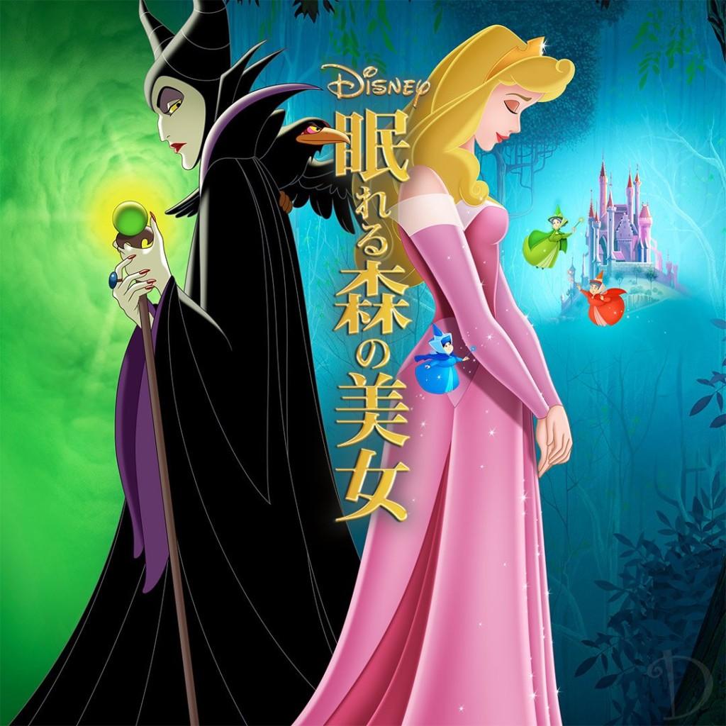 ディズニーバウンド服①オーロラ姫(眠れぬ森の美女)